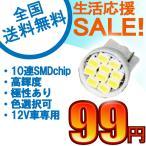 特売セール LEDバルブ T10 10連SMDチップ高輝度LED ホワイト/ブルー 1個売り クリスマス