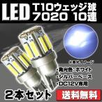 LED バルブ T10 12V 10連 サムスン製702010SMD搭載 6500K シルバーベース 保証書付き ポジション球 ルームランプ ナンバー灯 ホワイト 2本 e-auto fun