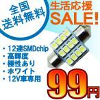 特売セール LEDバルブ T10 31mm 12連SMDチップ高輝度LED ホワイト e-auto fun