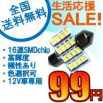 Yahoo!e-auto fun.特売セール LEDバルブ T10 31mm 16連SMDチップ高輝度LED ホワイト/ブルー選択可 1本売り