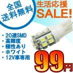 Yahoo!e-auto fun.特売セール LEDバルブ T10 20連SMD 1210チップ ホワイト 1個売り