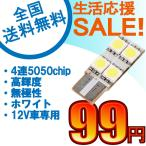 特売セール LEDバルブ T10 4連SMD 3チップ ホワイト e-auto fun
