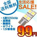 Yahoo!e-auto fun.特売セール LEDバルブ T10 4連SMD 3チップ ホワイト 1個売り