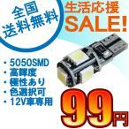 特売セール LEDバルブ T10 キャンセラーつき 5連SMD3チップ ホワイト ブルー選択可 1本売り