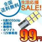 Yahoo!e-auto fun.特売セール LEDバルブ T10 6連SMD 3チップ ホワイト 1個売り