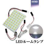 LED ルームランプ T10 BA9S 48連超高輝度 SMD 28mm〜42mm フレキシブルアダプター付属 ホワイト