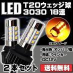 LED バルブ T20 12V専用 ウェッジ球 オレンジ/アンバー 無極性 サムスン3030チップ 18連  90W 1000lm ハイフラ防止リレー内蔵 ウインカー専用 2個 e-auto fun