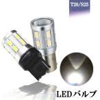LED バルブ T20/S25 選択可 ホワイト/アンバー/レッド選択可ウェッジ球  17W CREE/SAMSUNG製チップ採用 ウインカー バックランプ等最適2個