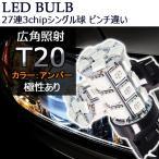 【e-auto fun】T20 LED シングル オレンジ 3チップ27連SMD 12V 27灯 SMD 2個セット 送料無料