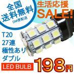 特売セール LEDバルブ T20 27連ダブルタイプ ホワイト/レッド/アンバー1個  e-auto fun