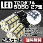 【e-auto fun】T20 LED ダブル ホワイト 白 3チップ27連SMD 12V 27灯 SMD 2個セット 送料無料