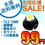 Yahoo!e-auto fun.特売セール LEDバルブ T4.2 高輝度SMD ダッシュボード メーター 1個売り