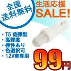特売セール LEDバルブ T5/T6.5兼用 LEDウェッジ球 超拡散すり鉢丸型 ホワイト/ブルー e-auto fun