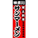 のぼり のぼり旗 神奈川 郷土料理 サンマーメン