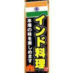 のぼり のぼり旗 インド料理 本場の味を楽します