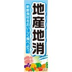 Yahoo!宣伝JAPANのぼり 農産物 水産物 地産地消 のぼり旗
