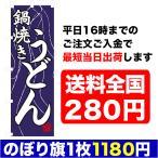 Yahoo!宣伝JAPAN本店『平日注文 当日出荷可能』 のぼり のぼり旗 鍋焼きうどん なべやきうどん 麺類