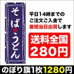 Yahoo!宣伝JAPAN本店『平日注文 当日出荷可能』 のぼり のぼり旗 そば うどん 麺類