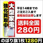 宣伝JAPAN本店で買える「『平日注文 当日出荷可能』 のぼり のぼり旗 大型家電 強化買取 洗濯き 冷蔵庫 買取 」の画像です。価格は1,280円になります。