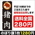 Yahoo!宣伝JAPAN本店『平日注文 当日出荷可能』 のぼり のぼり旗 猪肉