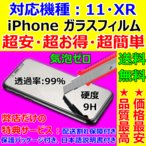 Yahoo!sendoヤフー店iPhoneX 強化ガラスフィルム 0.26mm 9H 2.5D 液晶保護 日本語説明書付き 貼り付け簡単 割れ保障 気泡ゼロ 指紋防止 送料無料 毎日発送 税込み最安値 超安超お得