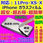 Yahoo!sendoヤフー店iPhone11 強化ガラスフィルム 0.26mm 9H 2.5D 液晶保護 日本語説明書付き 貼り付け簡単 割れ保障 気泡ゼロ 指紋防止 送料無料 毎日発送 税込み最安値 超安超お得