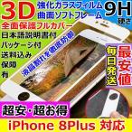 Yahoo!sendoヤフー店iPhone 8Plus 曲面 ソフトフレーム ガラスフィルム 全画面 フルカバー 3D 全面保護 9H ラウンドエッジ 日本語説明書付 安心保障 指紋気泡ゼロ 人気 超安 超お得