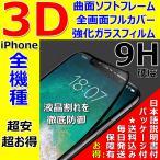 Yahoo!sendoヤフー店iPhone ガラスフィルム 曲面 ソフトフレーム 全機種 硬度9H 3D フルカバー 全面保護 ラウンドエッジ 日本語説明書 割れ保護 気泡ゼロ 指紋防止 人気 超安 超お得