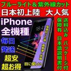 Yahoo!sendoヤフー店iPhoneガラスフィルム/紫外線&ブルーライトカット/全機種/硬度9H/日本語説明書付き/液晶割れ保護/気泡ゼロ/指紋防止/送料無料税込/日本初売/大人気/超安超お得