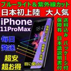 Yahoo!sendoヤフー店iPhone11ProMax・紫外線&ブルーライトカット強化ガラスフィルム/硬度9H/日本語説明書付き/液晶割れ保護気泡ゼロ指紋防止/送料無料/超安超お得/日本初売大人気