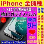 Yahoo!sendoヤフー店iPhoneガラスフィルム・ハードフレーム・全機種・3D全面保護フルカバー・日本語説明書付き・液晶割れ保護・気泡ゼロ指紋防止・送料無料・税込・超安超お得・人気