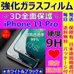 Yahoo!sendoヤフー店iPhone 11Pro ハードフレーム ガラスフィルム 3D 全面保護 フルカバー 日本語説明書付き 液晶割れ保護 気泡ゼロ 指紋防止 送料無料 税込 超安 超お得 超人気