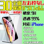 Yahoo!sendoヤフー店iPhoneガラスフィルム/左右枠なし/1世代/邪魔なし/3D全面保護フルカバー/割れ予防/日本語説明書付き/気泡ゼロ/指紋防止/送料無料/税込/超安超お得/2020年新商品