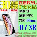 Yahoo!sendoヤフー店iPhone11 iPhoneXR 左右枠なし 1世代 邪魔なし ガラスフィルム 3D 全面保護 フルカバー 日本語説明書付き 気泡ゼロ 指紋防止 送料無料 超安 2020年 新商品