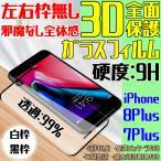 Yahoo!sendoヤフー店8Plus 7Plus 左右枠なし 1世代 邪魔なし iPhone ガラスフィルム 3D 全面保護 フルカバー 日本語説明書付き 気泡ゼロ 指紋防止 送料無料 税込 超安 2020年 新商品