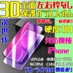 Yahoo!sendoヤフー店iPhoneガラスフィルム/左右枠なし/次世代/ブルーライトカット/邪魔なし/3D全面保護フルカバー/日本語説明書付き/気泡ゼロ/指紋防止/送料無料/税込/2020年新商品