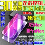 Yahoo!sendoヤフー店11ProMax XSMax 左右枠なし 次世代 ブルーライトカット 邪魔なし iPhone ガラスフィルム 3D 全面保護 フルカバー 日本語説明書 気泡ゼロ 指紋防止 2020年新商品