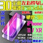 Yahoo!sendoヤフー店iPhone11 iPhoneXR 左右枠なし 次世代 ブルーライトカット 邪魔なし ガラスフィルム 3D 全面保護 フルカバー 日本語説明書付 気泡ゼロ 指紋防止 2020年 新商品