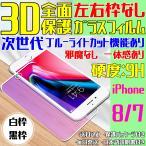 Yahoo!sendoヤフー店iPhone8 iPhone7 左右枠なし 次世代 ブルーライトカット 邪魔なし ガラスフィルム 3D 全面保護 フルカバー 日本語説明書 気泡ゼロ 指紋防止 税込 2020年 新商品