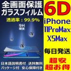 Yahoo!sendoヤフー店11ProMax XSMax 6D 全画面保護 iPhone ガラスフィルム 五層構造 透過率 99.9% 日本語説明書付き 気泡ゼロ 指紋防止 水分油分防止 FaceID 3DTouch 対応 新商品