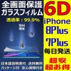 Yahoo!sendoヤフー店8Plus 7Plus 6D 全画面保護 iPhone ガラスフィルム 五層構造 透過率 99.9% 日本語説明書付き 気泡ゼロ 指紋防止 水分油分防止 FaceID 3DTouch 対応 新商品