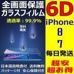 Yahoo!sendoヤフー店iPhone8 iPhone7 6D 全画面保護 iPhone ガラスフィルム 五層構造 透過率 99.9% 日本語説明書付き 気泡ゼロ 指紋防止 水分油分防止 FaceID 3DTouch 対応 新商品