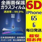 Yahoo!sendoヤフー店iPhone6S iPhone6 6D 全画面保護 iPhone ガラスフィルム 五層構造 透過率 99.9% 日本語説明書付き 気泡ゼロ 指紋防止 水分油分防止 FaceID 3DTouch 対応 新商品