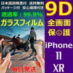 Yahoo!sendoヤフー店iPhone11 iPhoneXR 9D 全画面保護 iPhone ガラスフィルム 透過率 99.9% 五層構造 FaceID 3DTouch 対応 日本語説明書付 気泡ゼロ 指紋防止 水分油分防止 新商品