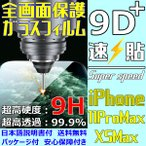 Yahoo!sendoヤフー店11ProMax XSMax 9D+ 全画面保護 速貼 iPhone ガラスフィルム FaceID 3DTouch 対応 透過率 99.9% 五層構造 日本語説明書 気泡ゼロ 指紋防止 水分油分防止 新商品