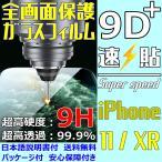 Yahoo!sendoヤフー店iPhone11 iPhoneXR 9D+ 全画面保護 速貼 iPhone ガラスフィルム FaceID 3DTouch 透過率 99.9% 五層構造 日本語説明書 気泡ゼロ 指紋防止 水分油分防止 新商品