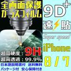 Yahoo!sendoヤフー店iPhone8 iPhone7 9D+ 全画面保護 速貼 iPhone ガラスフィルム FaceID 3DTouch 対応 透過率 99.9% 五層構造 日本語説明書 気泡ゼロ 指紋防止 水分油分防止 新商品
