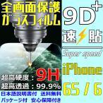 Yahoo!sendoヤフー店iPhone6S iPhone6 9D+ 全画面保護 速貼 iPhone ガラスフィルム FaceID 3DTouch 透過率 99.9% 五層構造 日本語説明書 気泡ゼロ 指紋防止 水分油分防止 新商品