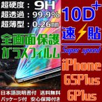 Yahoo!sendoヤフー店6SPlus 6Plus 10D+ 全画面保護 速貼 新商品 iPhone ガラスフィルム FaceID 3DTouch 対応 透過率 99.9% 五層構造 日本語説明書付 気泡ゼロ 指紋防止 水分油分防止