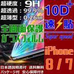 Yahoo!sendoヤフー店iPhone8 iPhone7 10D+ 全画面保護 速貼 新商品 iPhone ガラスフィルム FaceID 3DTouch 透過率 99.9% 五層構造 日本語説明書 気泡ゼロ 指紋防止 水分油分防止